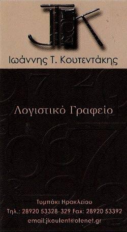 Κουτεντακης