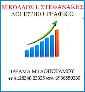 Στεφανακης